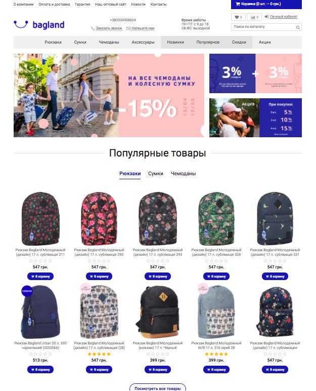 Интернет-магазин bagland.com.ua