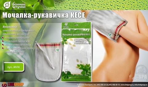 Мочалка-рукавичка КЕСЕ, для пилинга и массажа