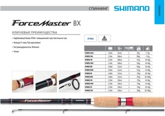 Спиннинг Shimano Forcemaster BX Spinning 270 L 3PC, тест 3-14 г.