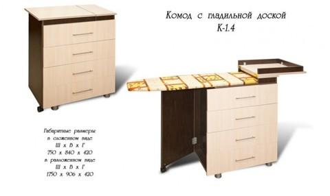 Комод К-1.4 с гладильной доской