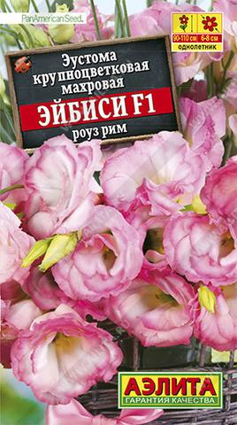 Эустома Эйбиси F1 роуз-рим крупноцветковая махровая Аэлита
