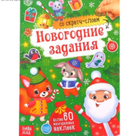 071-4336 Книжка со скретч- слоем и многоразовыми наклейками «Новогодние задания»