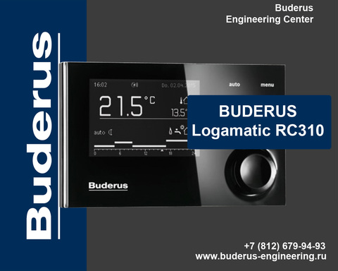 Пульт управления Buderus Logamatic RC310 Черный Арт.7738111127 Спереди