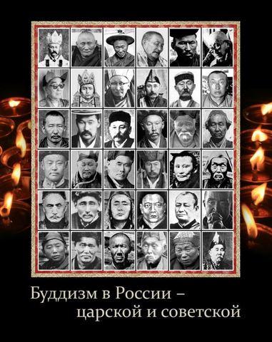 Буддизм в России — царской и советской (старые фотографии)