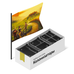 Модульный органайзер для игры «Колонизаторы»