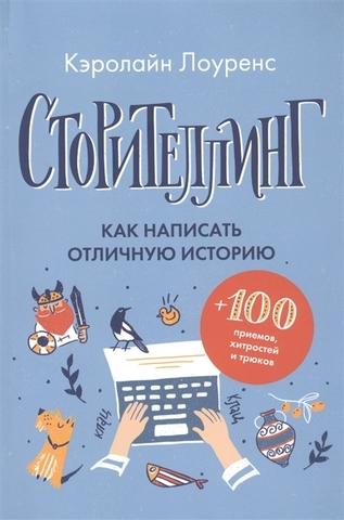 Сторителлинг. Как написать отличную историю |  Лоуренс К.