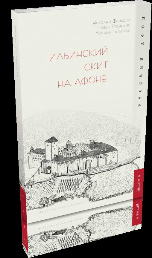 Феннелл Н., Троицкий П., Талалай М Ильинский скит на АфонеКопировать товар