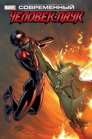 Майлз Моралес: Современный Человек-Паук. Том 3. Эксклюзивная обложка для 28ой