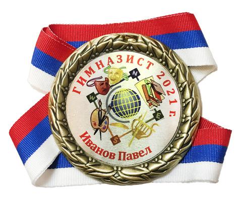 Медаль индивидуальная гимназист с именем (стороны света)