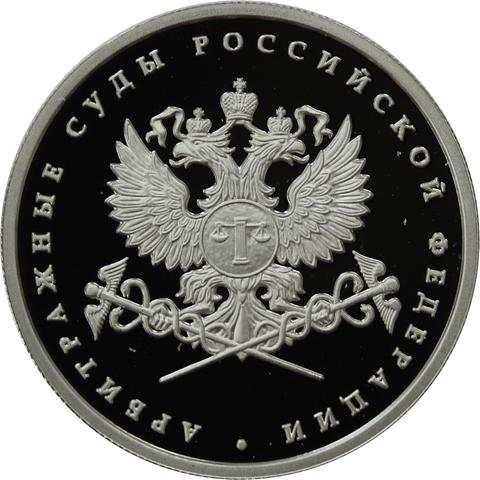 1 рубль Арбитражные суды Российской Федерации 2012 г. Proof
