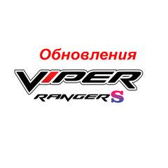 Обновление Базы-камер радар-детектор Viper Ranger S