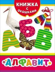 Алфавит (Книжка с окошками)