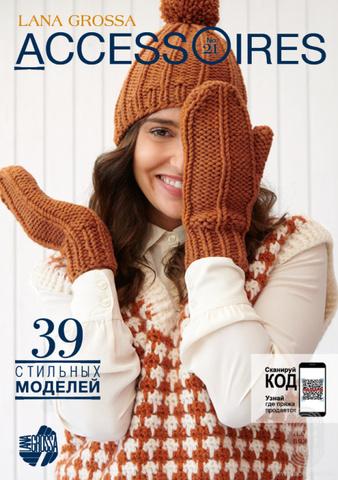 Журнал Lana Grossa: Accessories N.21