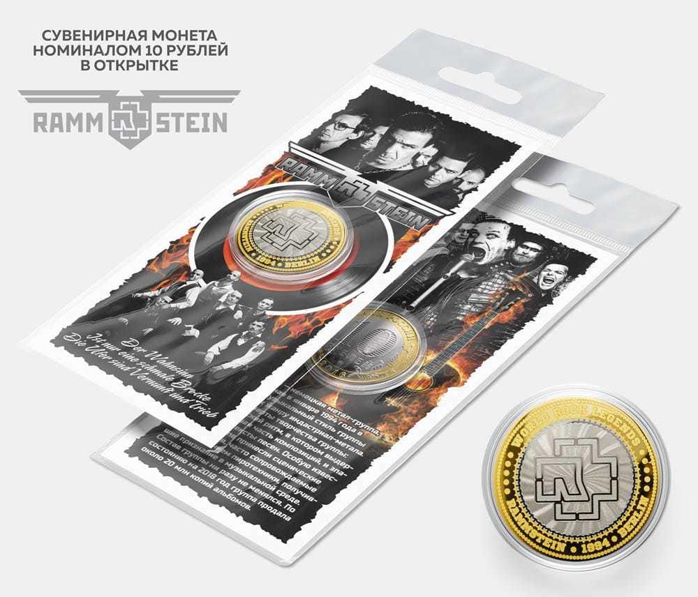 """Сувенирная монета 10 рублей """"Rammstein"""" в подарочной открытке"""