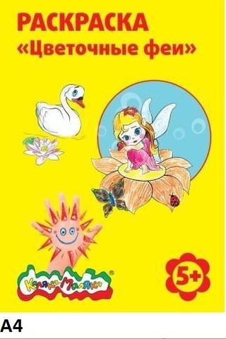 Раскраска РКМ08-ЦФ Каляка-Маляка Цветочные феи А4