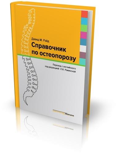 Позвоночник Справочник по остеопорозу справочник_по_остеопорозу.jpg