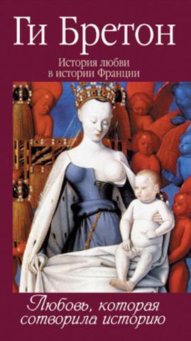 История любви в истории Франции. Кн.1 Любовь, которая сотворила историю