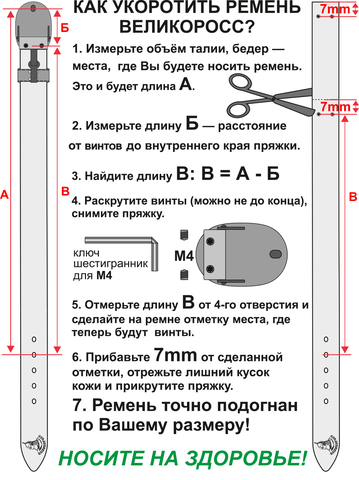 Ремень «Челябинский»