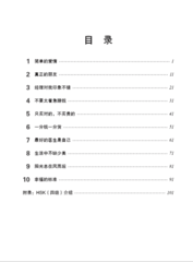 HSK Standard Course 4A Workbook