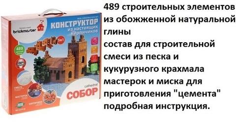 Конструктор керам. 104 Висма Собор 488 дет.