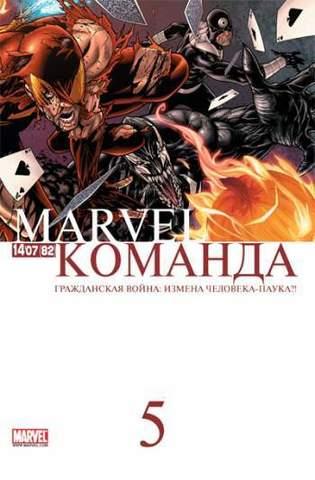 Marvel: Команда №82