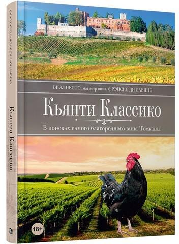 Кьянти Классико: В поисках самого благородного вина Тосканы