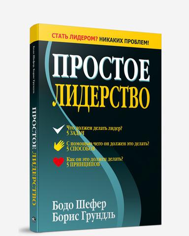 Простое лидерство Бодо Шефер Борис Грундль книга по психологии влияния лидерству успеху