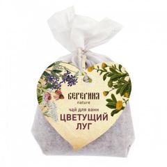 Чай для ванны Цветущий луг, 60 гр, ТМ Берегиня