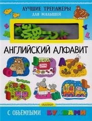 Английский алфавит с объемными буквами
