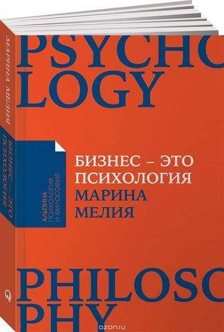 Бизнес  это психология Психологические координаты жизни современного делового человека (Покет)