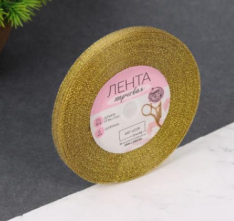 Лента парчовая золото,6 мм*23±1м
