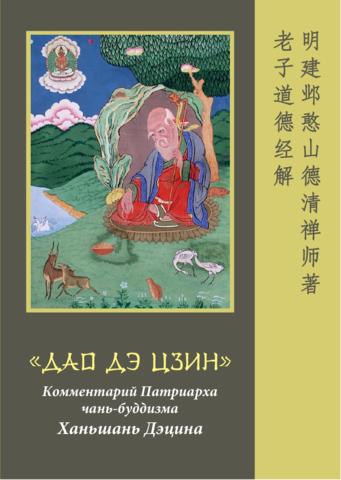 Дао Дэ Цзин. Комментарий Патриарха чань-буддизма Ханьшань Дэцина (электронная книга)