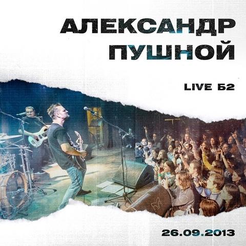Александр Пушной – Live Б2