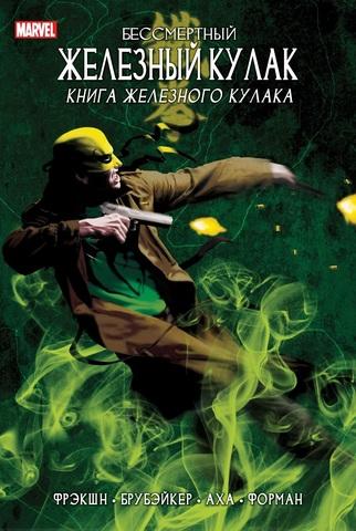 Бессмертный Железный Кулак. Том 3. Книга Железного Кулака