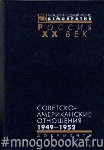 Советско-американские отношения. 1949-1952