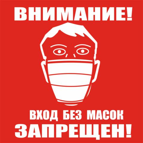 K97 Вход без маски запрещен - знак, табличка