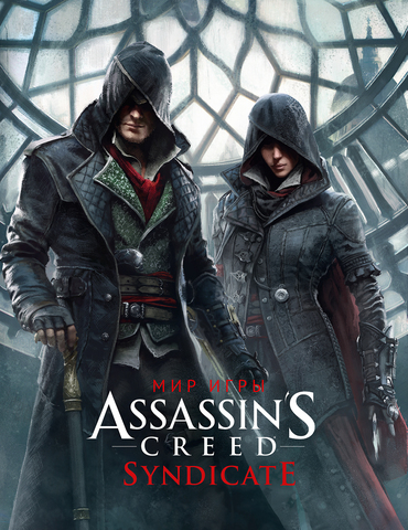 Искусство игры Assassin's Creed Syndicate (Б/У)