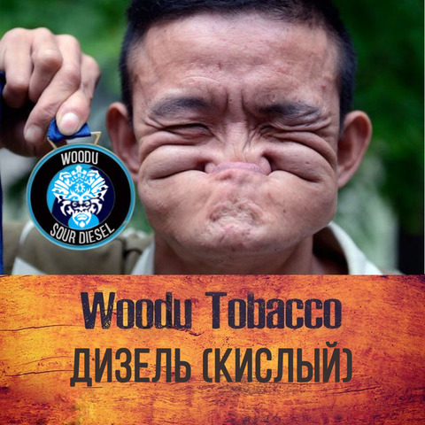 Табак Woodu Дизель (кислота) 250 г