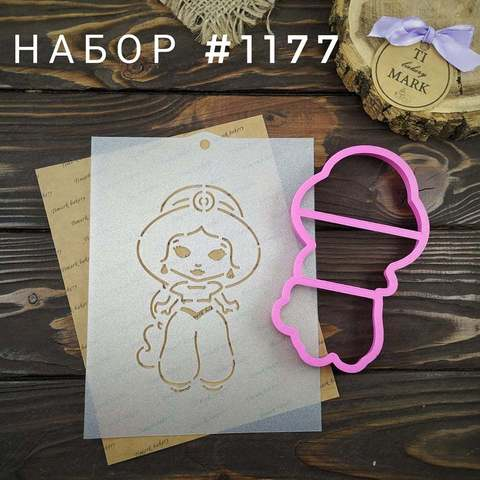 Набор №1177 - Принцесса Жасмин (Алладин)