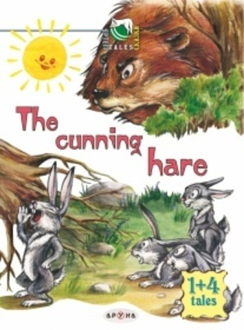 The cunning hare (Серия Ертегі.Tales.Сказки.)
