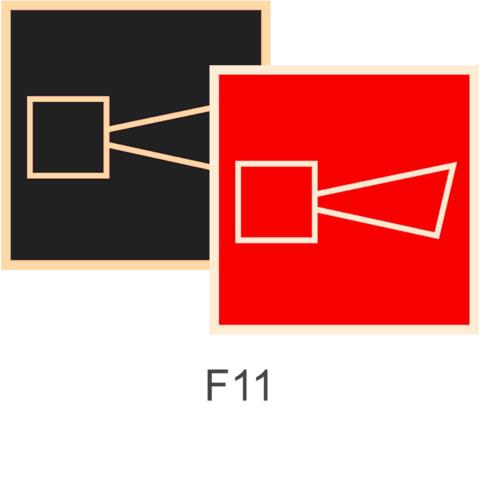 фотолюминесцентные знаки пожарной безопасности F11 Звуковой оповещатель пожарной тревоги