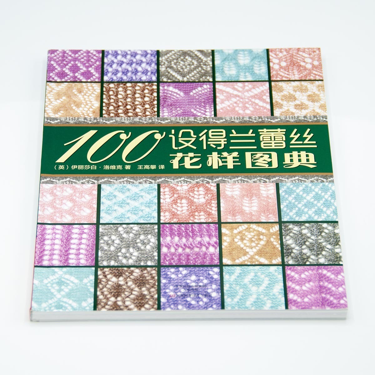 Книга 100 узоров - ажуры