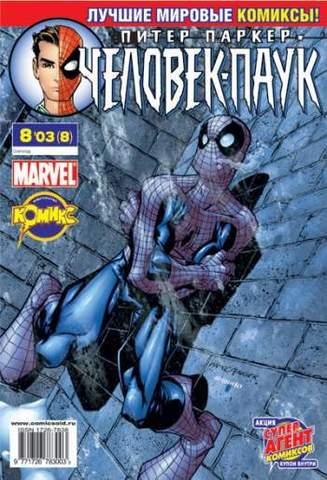 Питер Паркер: Человек-паук №8
