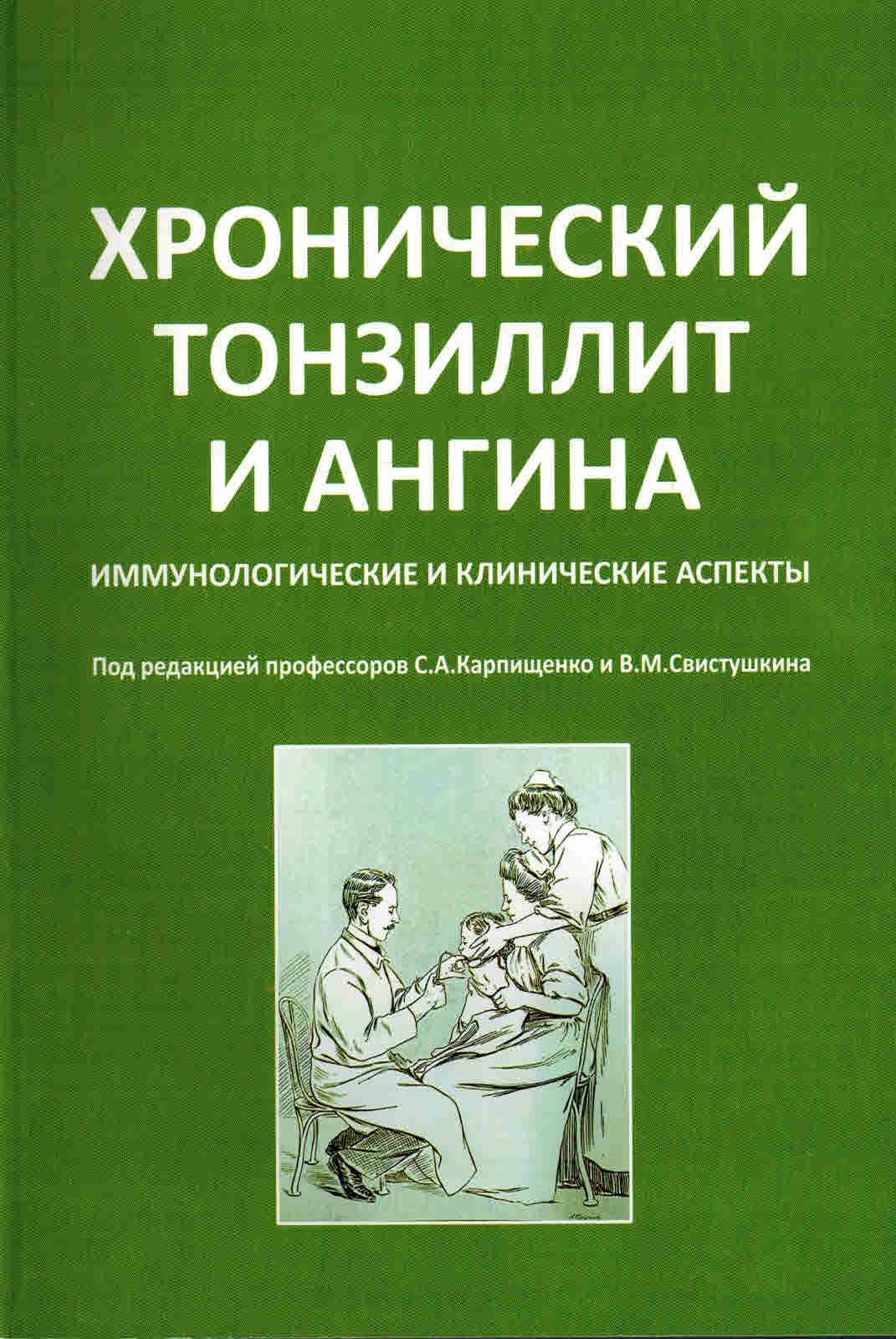 Книги по заболеванию слизистой Хронический тонзиллит и ангина. Иммунологические и клинические аспекты hr_tonz_i_ang.jpg