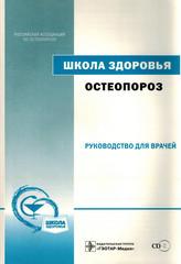 Остеопороз. Руководство. Школа здоровья