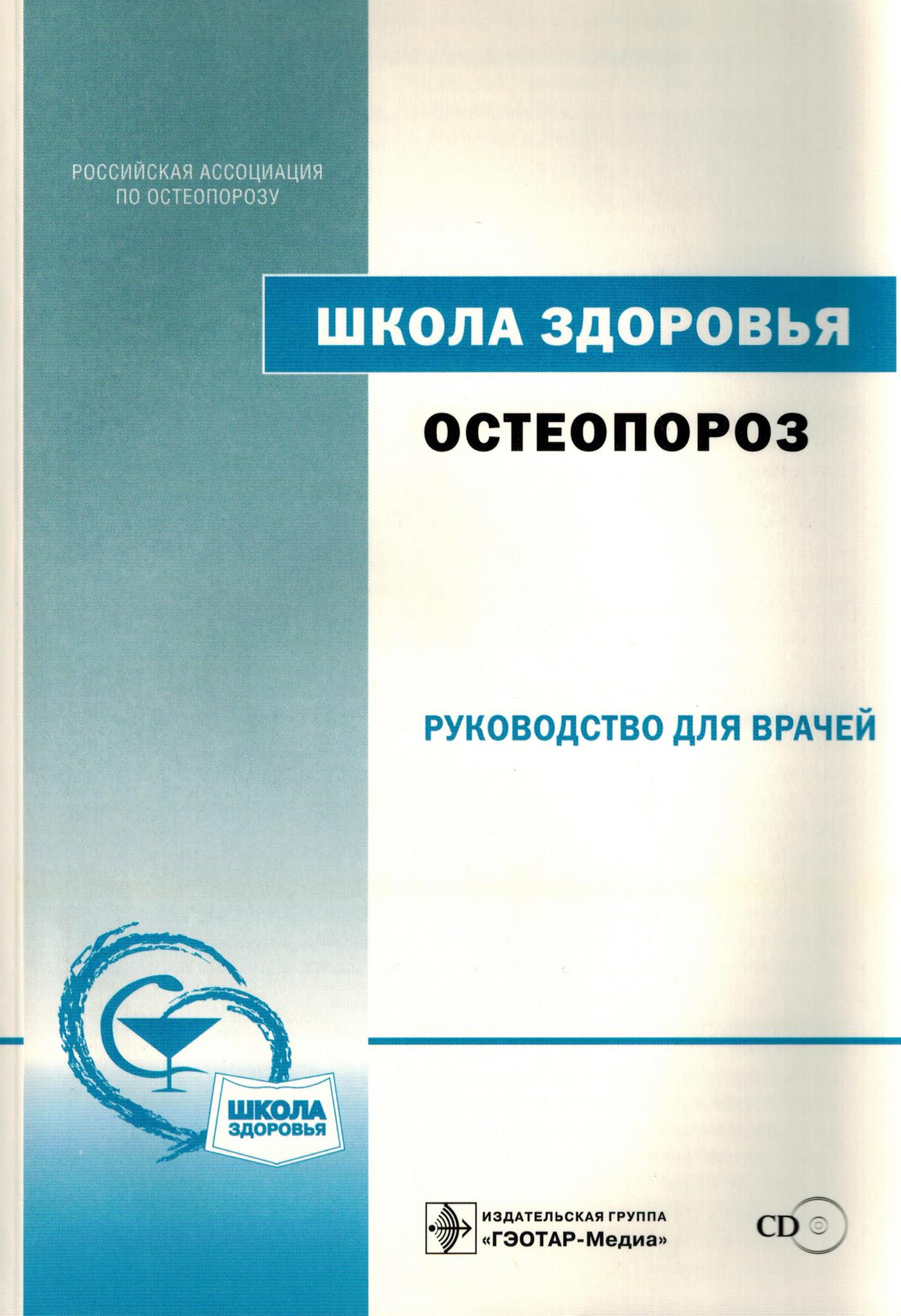 Каталог Остеопороз. Руководство. Школа здоровья ost1_0002.jpg