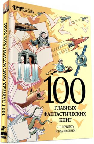 Мир фантастики: 100 главных фантастических книг – Что почитать из фантастики. Спецвыпуск №1