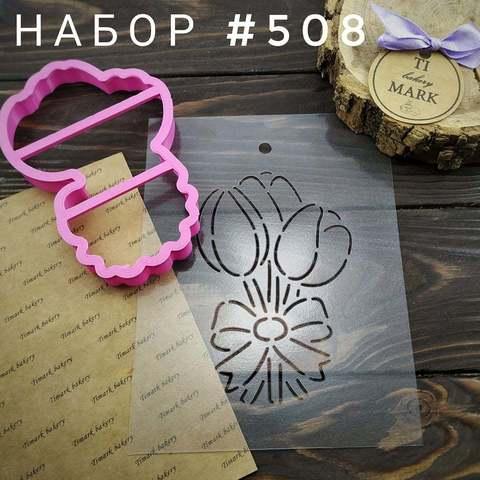 Набор №508 - Букет тюльпанов