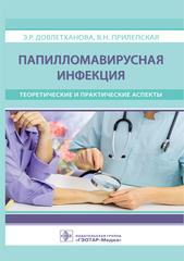 Папилломавирусная инфекция: теоретические и практические аспекты
