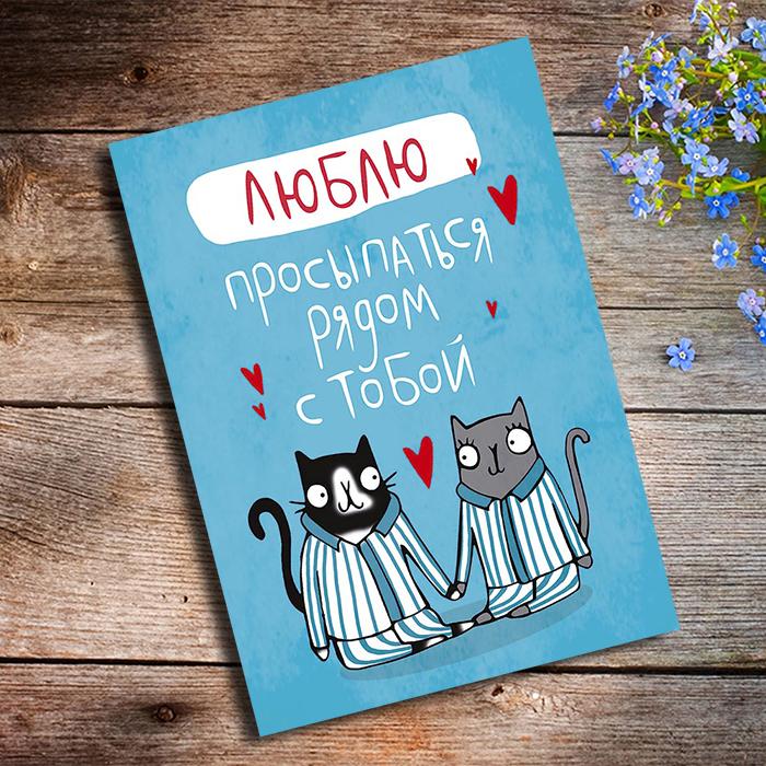 ЛЮБЛЮ ПРОСЫПАТЬСЯ РЯДОМ С ТОБОЙ Купить оригинальную открытку в Перми